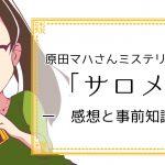 原田マハさんの「サロメ」の感想と事前知識